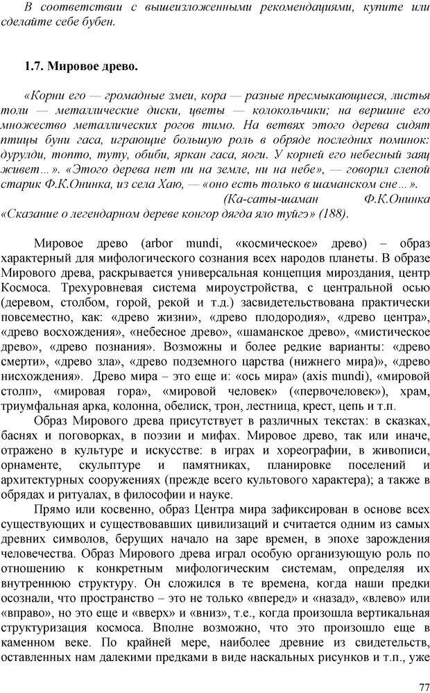 PDF. Шаманизм: онтология, психология, психотехника. Козлов В. В. Страница 76. Читать онлайн