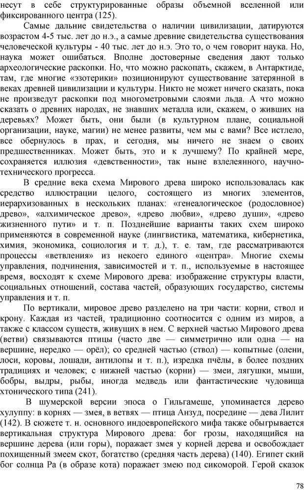 PDF. Шаманизм: онтология, психология, психотехника. Козлов В. В. Страница 77. Читать онлайн