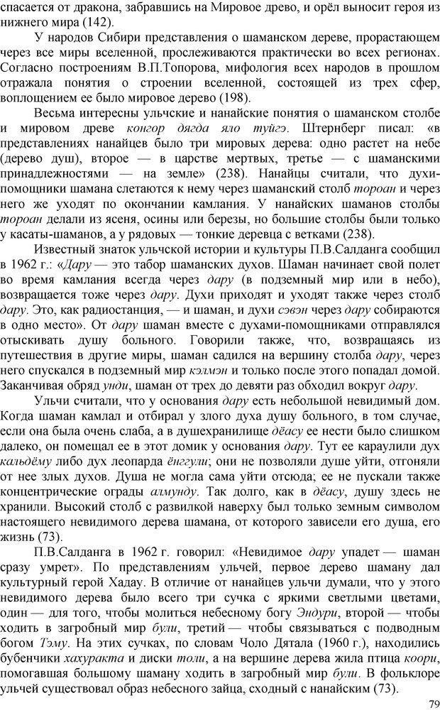 PDF. Шаманизм: онтология, психология, психотехника. Козлов В. В. Страница 78. Читать онлайн