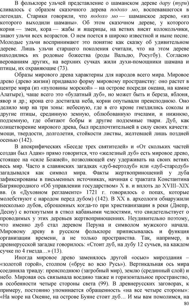 PDF. Шаманизм: онтология, психология, психотехника. Козлов В. В. Страница 79. Читать онлайн