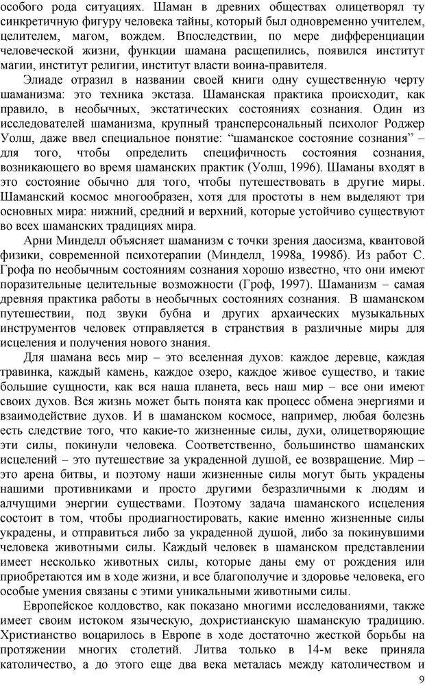 PDF. Шаманизм: онтология, психология, психотехника. Козлов В. В. Страница 8. Читать онлайн