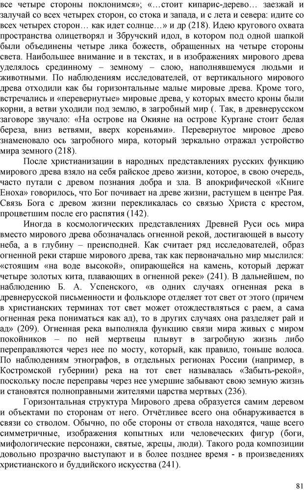 PDF. Шаманизм: онтология, психология, психотехника. Козлов В. В. Страница 80. Читать онлайн
