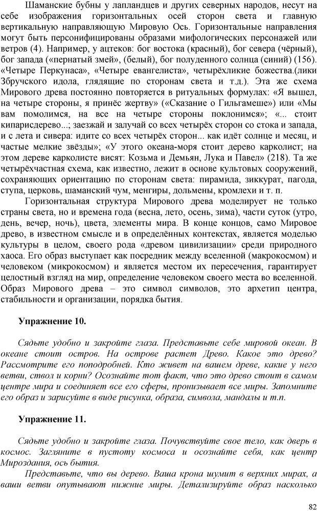 PDF. Шаманизм: онтология, психология, психотехника. Козлов В. В. Страница 81. Читать онлайн