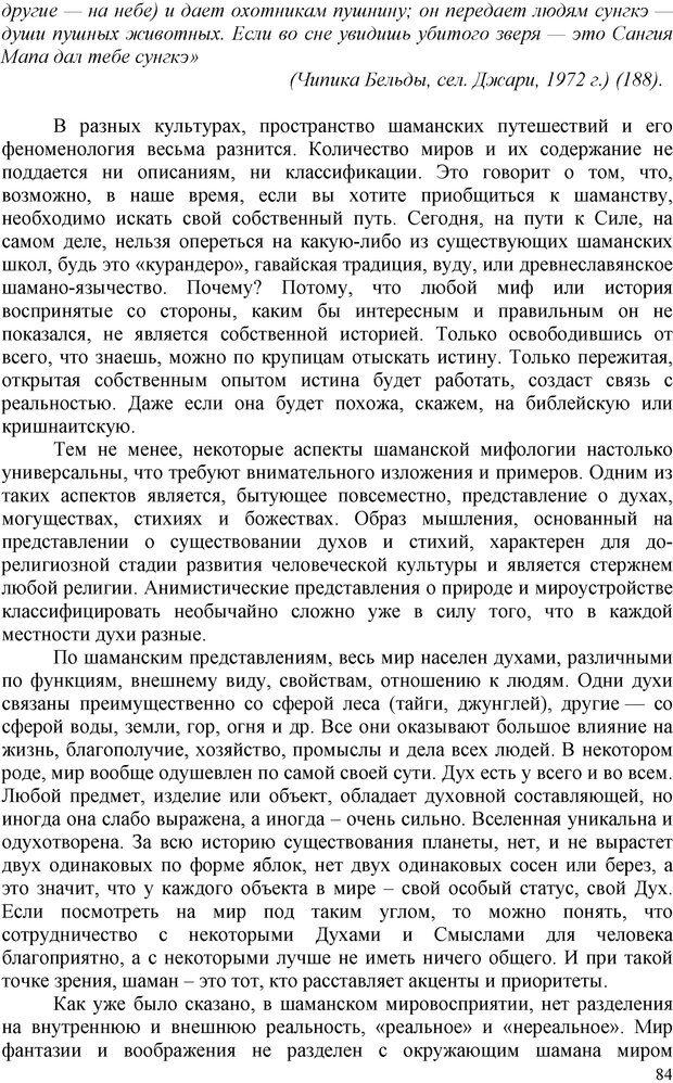 PDF. Шаманизм: онтология, психология, психотехника. Козлов В. В. Страница 83. Читать онлайн
