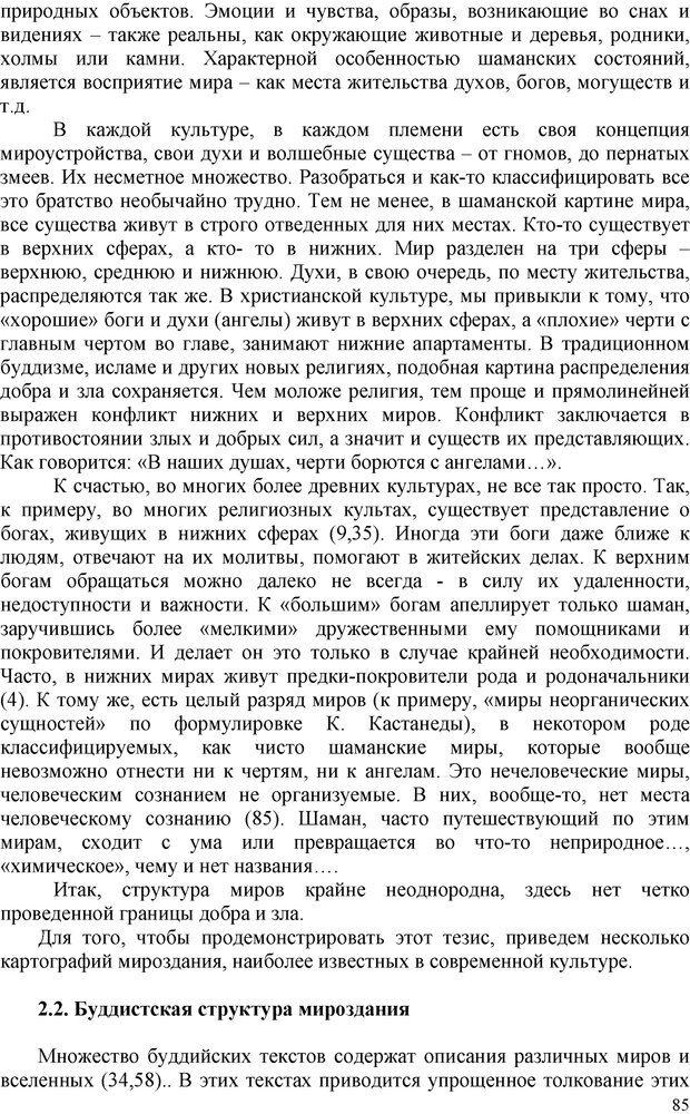 PDF. Шаманизм: онтология, психология, психотехника. Козлов В. В. Страница 84. Читать онлайн
