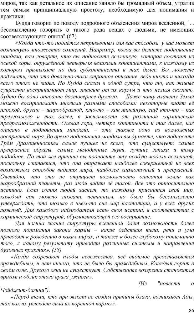 PDF. Шаманизм: онтология, психология, психотехника. Козлов В. В. Страница 85. Читать онлайн