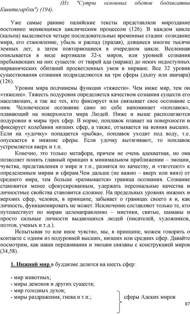 PDF. Шаманизм: онтология, психология, психотехника. Козлов В. В. Страница 86. Читать онлайн