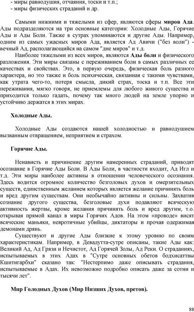 PDF. Шаманизм: онтология, психология, психотехника. Козлов В. В. Страница 87. Читать онлайн
