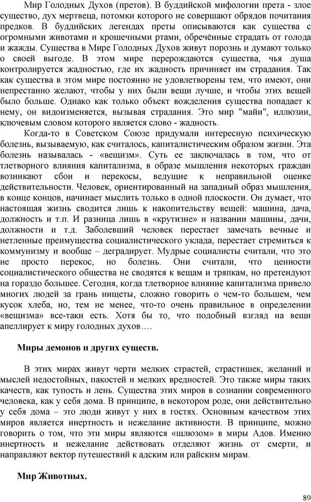 PDF. Шаманизм: онтология, психология, психотехника. Козлов В. В. Страница 88. Читать онлайн