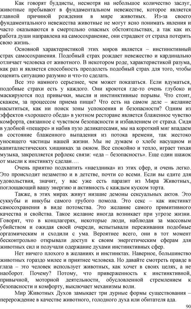 PDF. Шаманизм: онтология, психология, психотехника. Козлов В. В. Страница 89. Читать онлайн