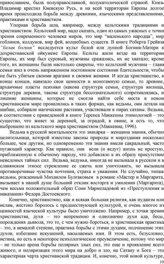 PDF. Шаманизм: онтология, психология, психотехника. Козлов В. В. Страница 9. Читать онлайн