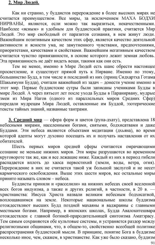 PDF. Шаманизм: онтология, психология, психотехника. Козлов В. В. Страница 90. Читать онлайн