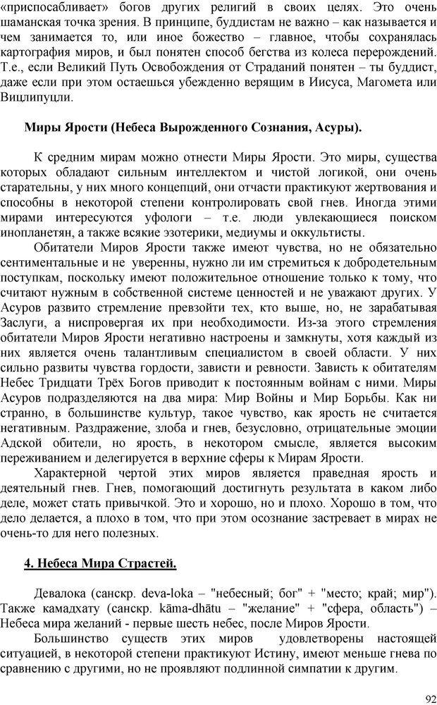 PDF. Шаманизм: онтология, психология, психотехника. Козлов В. В. Страница 91. Читать онлайн