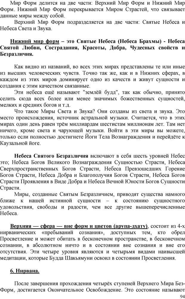 PDF. Шаманизм: онтология, психология, психотехника. Козлов В. В. Страница 93. Читать онлайн