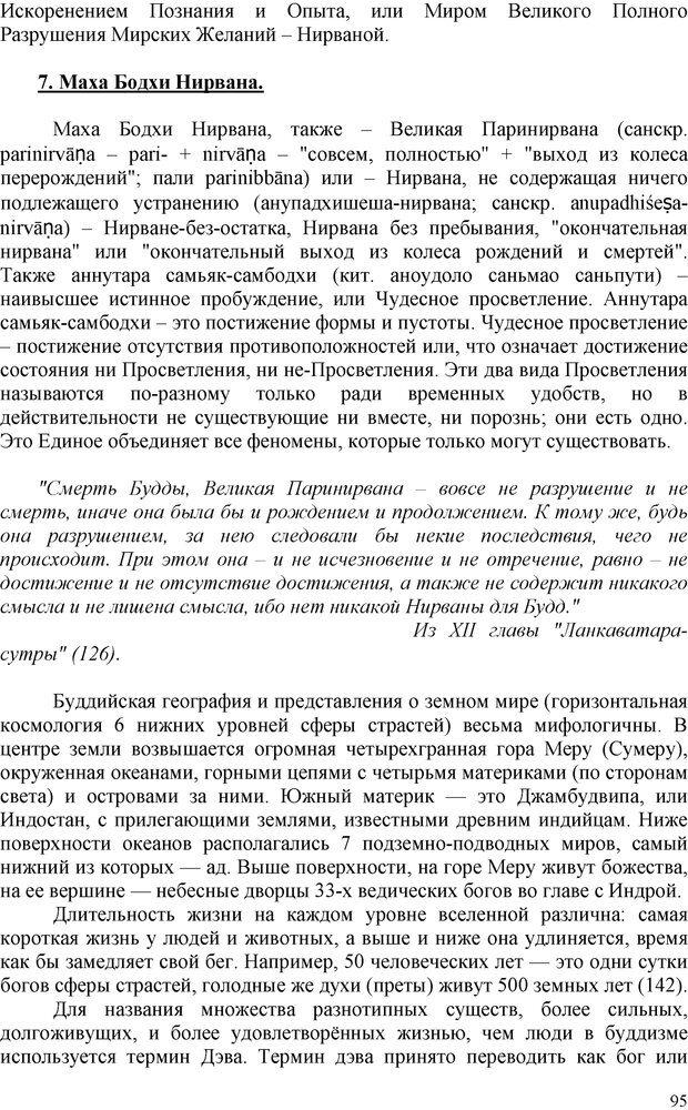PDF. Шаманизм: онтология, психология, психотехника. Козлов В. В. Страница 94. Читать онлайн