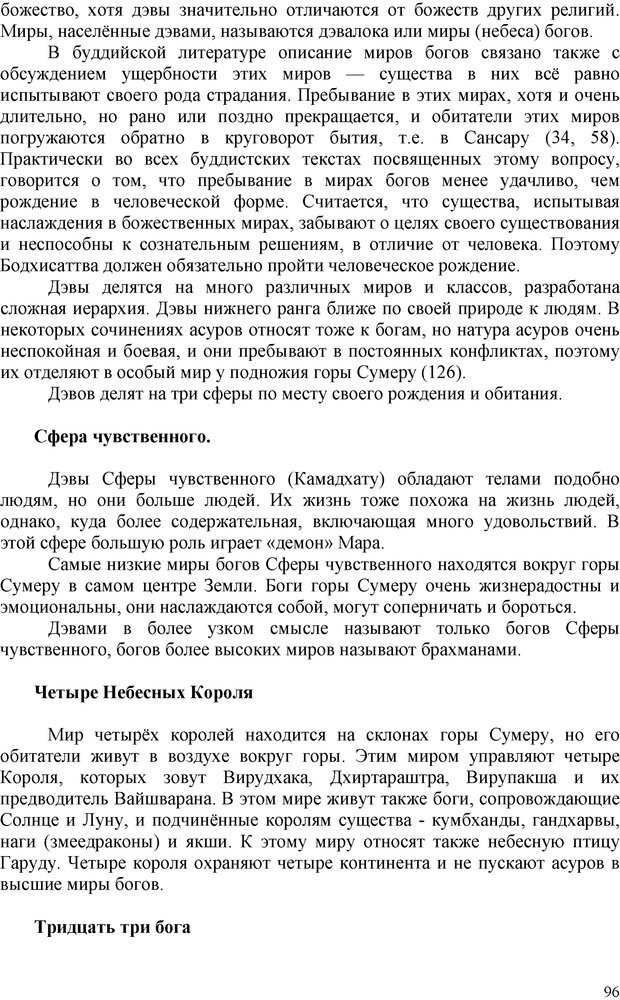 PDF. Шаманизм: онтология, психология, психотехника. Козлов В. В. Страница 95. Читать онлайн