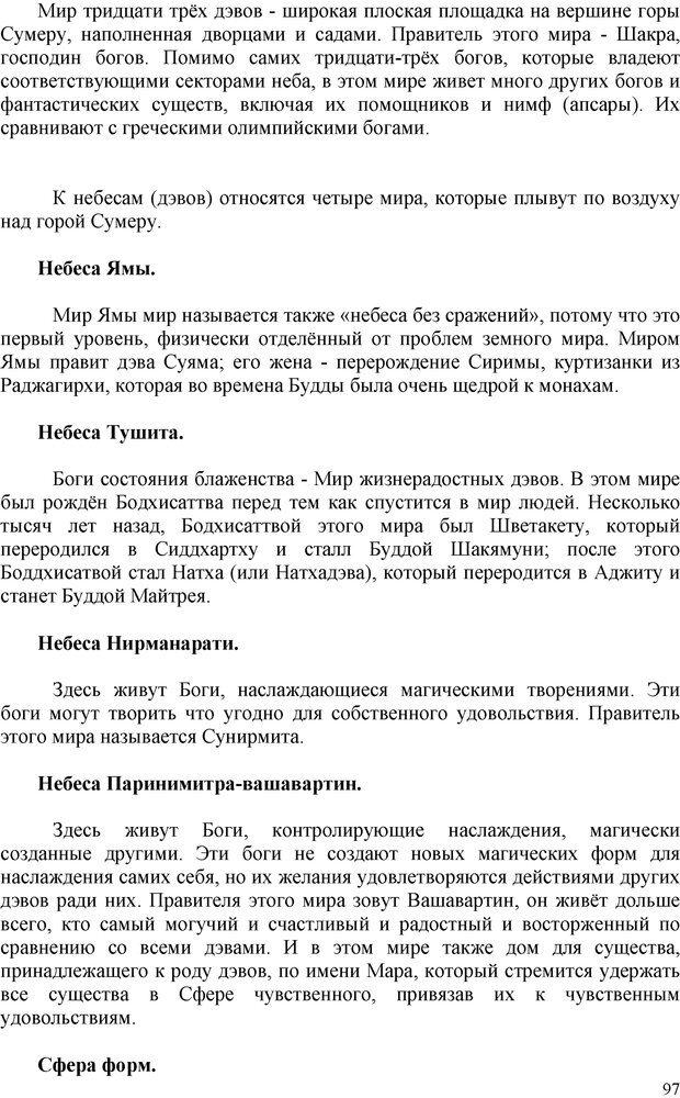 PDF. Шаманизм: онтология, психология, психотехника. Козлов В. В. Страница 96. Читать онлайн