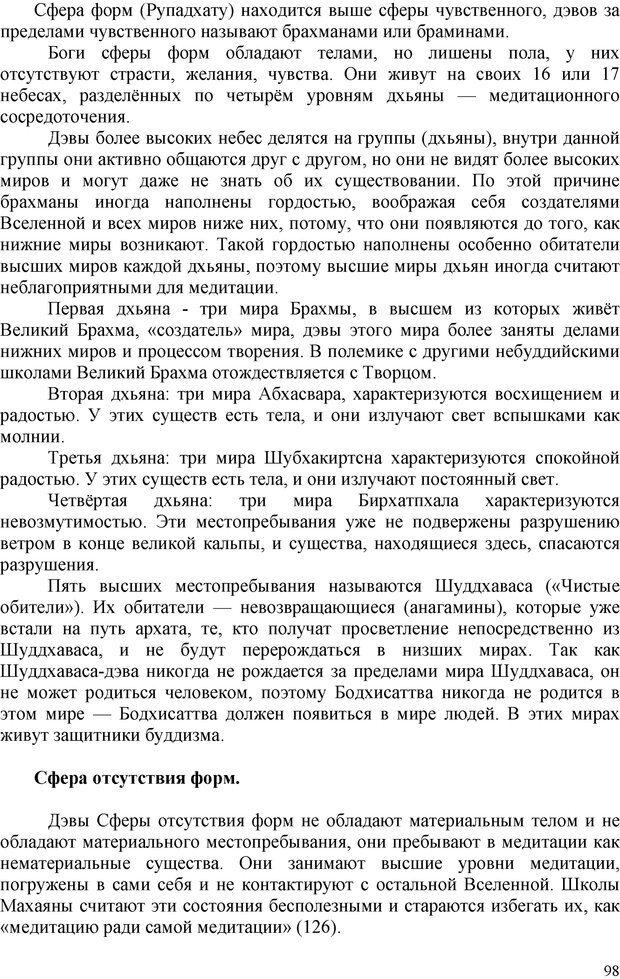 PDF. Шаманизм: онтология, психология, психотехника. Козлов В. В. Страница 97. Читать онлайн