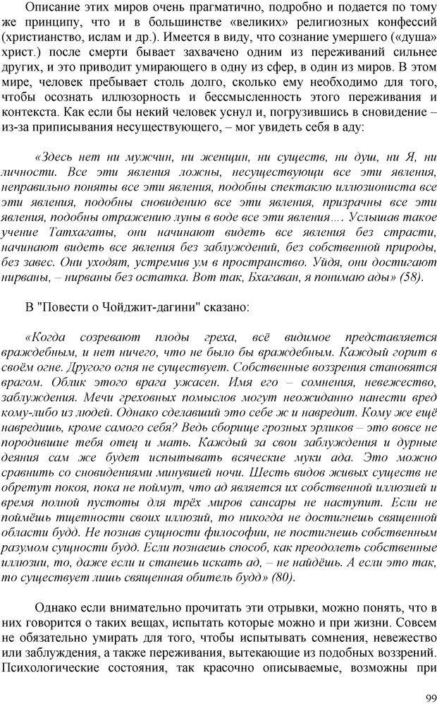 PDF. Шаманизм: онтология, психология, психотехника. Козлов В. В. Страница 98. Читать онлайн
