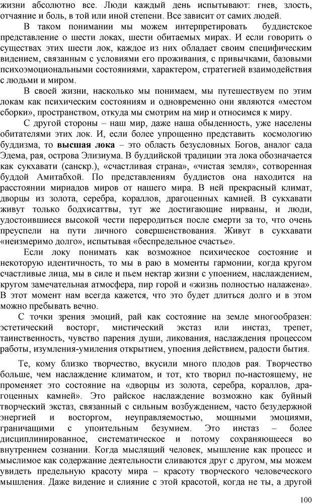 PDF. Шаманизм: онтология, психология, психотехника. Козлов В. В. Страница 99. Читать онлайн