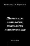 Шаманизм: онтология, психология, психотехника, Козлов Владимир