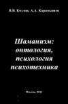 """Обложка книги """"Шаманизм: онтология, психология, психотехника"""""""