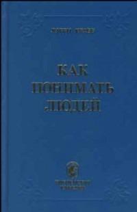 """Обложка книги """"Как понимать людей: сокровенные стремления к общению"""""""