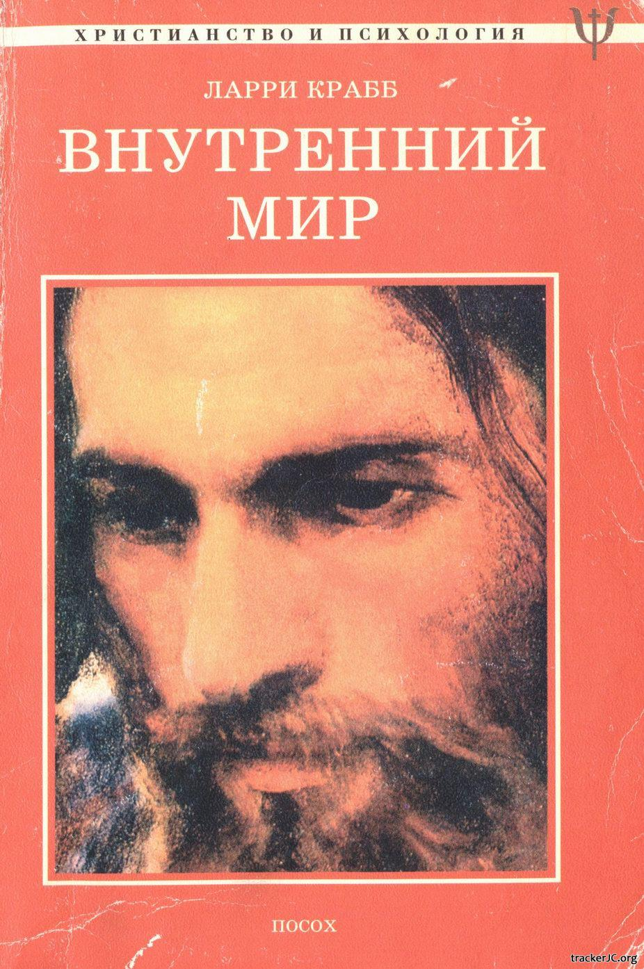"""Обложка книги """"Внутренний мир"""""""