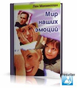 """Обложка книги """"Мир наших эмоций"""""""
