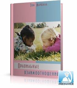 """Обложка книги """"Правильные взаимоотношения. Как их созидать и как их восстанавливать"""""""