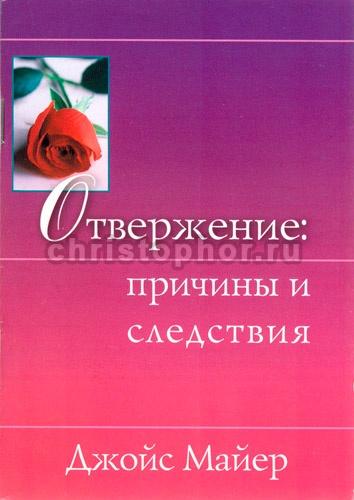 """Обложка книги """"Отвержение: причины и следствия"""""""