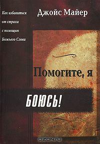 """Обложка книги """"Помогите, я БОЮСЬ!"""""""
