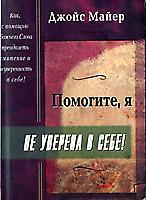 """Обложка книги """"Помогите, я НЕ УВЕРЕНА В СЕБЕ!"""""""