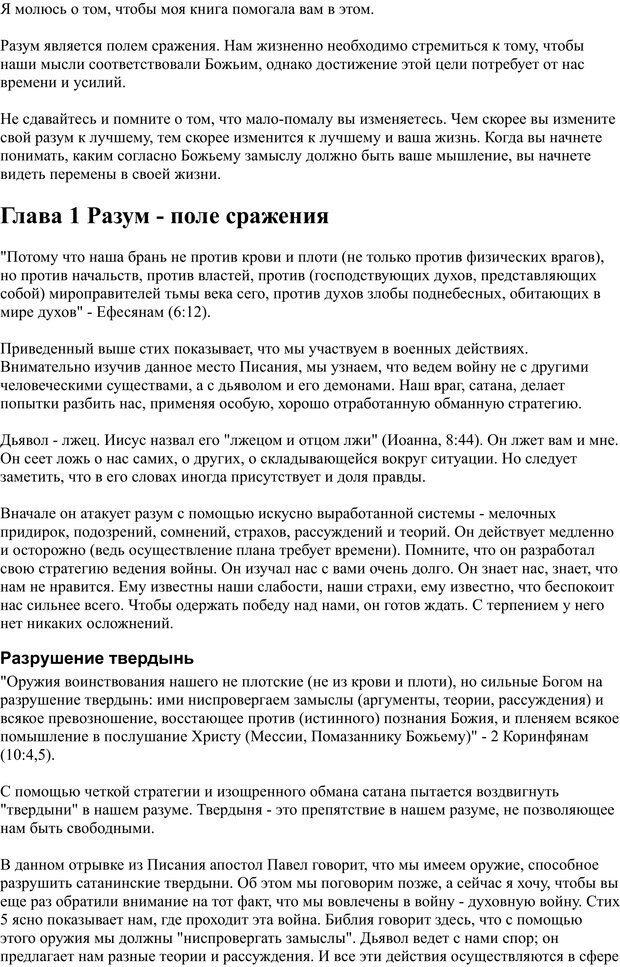 PDF. Разум - поле сражения. Майер Д. Страница 1. Читать онлайн