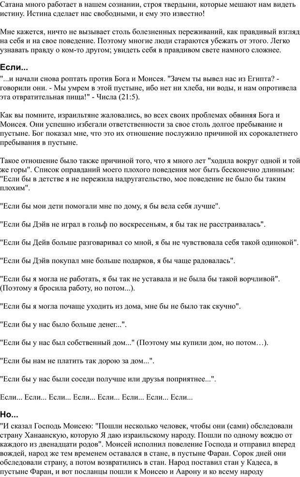 PDF. Разум - поле сражения. Майер Д. Страница 100. Читать онлайн