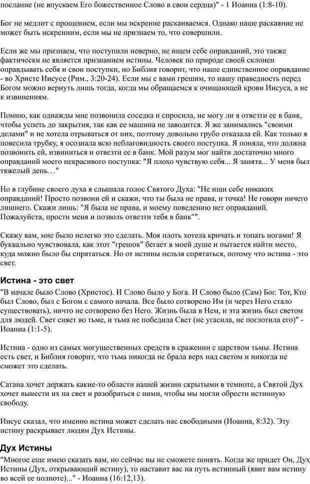 PDF. Разум - поле сражения. Майер Д. Страница 102. Читать онлайн