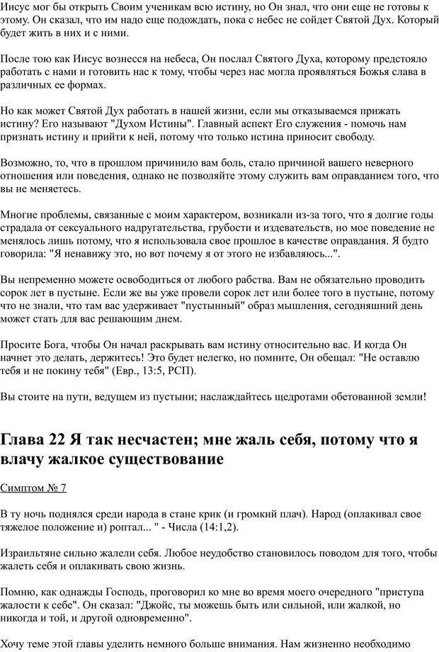 PDF. Разум - поле сражения. Майер Д. Страница 103. Читать онлайн