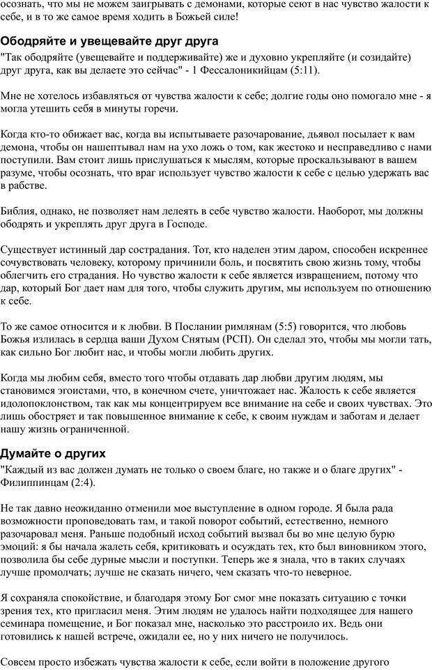PDF. Разум - поле сражения. Майер Д. Страница 104. Читать онлайн