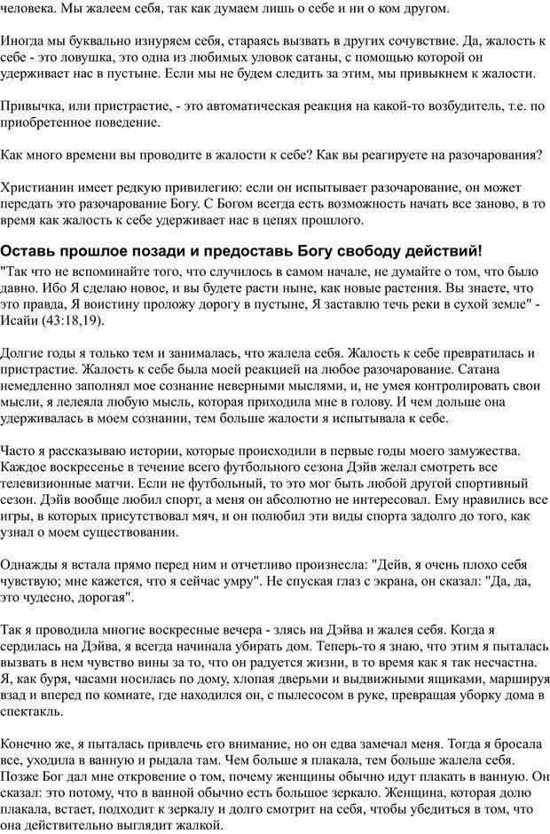 PDF. Разум - поле сражения. Майер Д. Страница 105. Читать онлайн