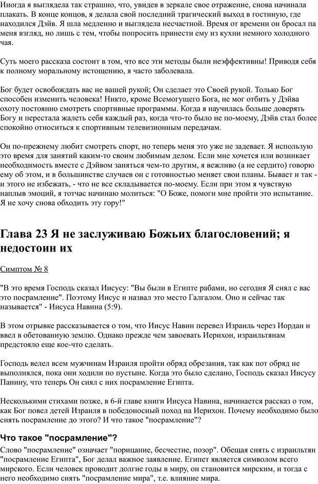 PDF. Разум - поле сражения. Майер Д. Страница 106. Читать онлайн