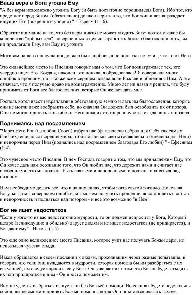 PDF. Разум - поле сражения. Майер Д. Страница 109. Читать онлайн