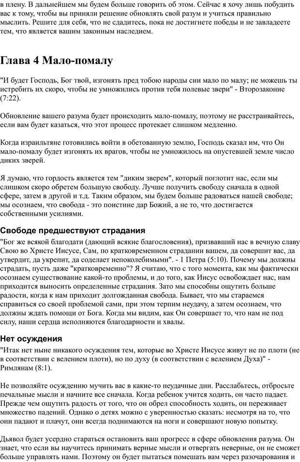 PDF. Разум - поле сражения. Майер Д. Страница 11. Читать онлайн