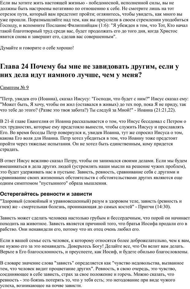 PDF. Разум - поле сражения. Майер Д. Страница 110. Читать онлайн