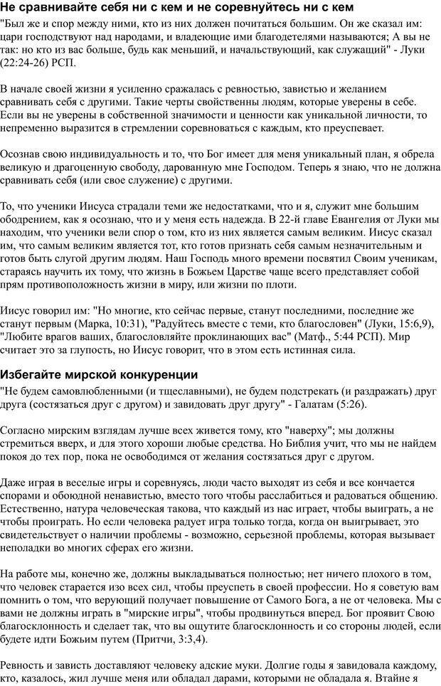 PDF. Разум - поле сражения. Майер Д. Страница 111. Читать онлайн