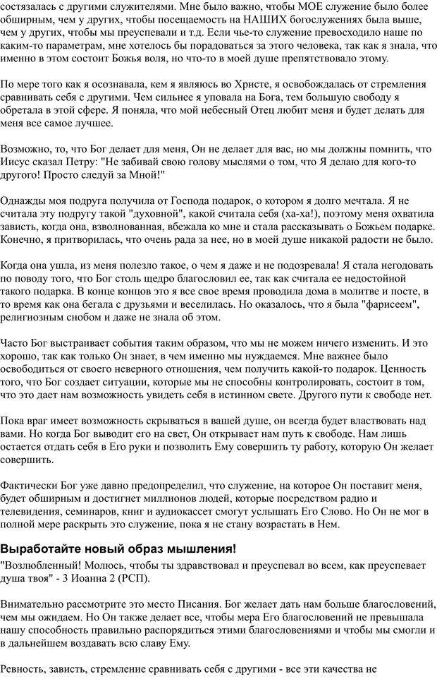 PDF. Разум - поле сражения. Майер Д. Страница 112. Читать онлайн