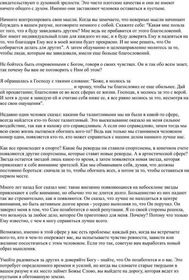 PDF. Разум - поле сражения. Майер Д. Страница 113. Читать онлайн