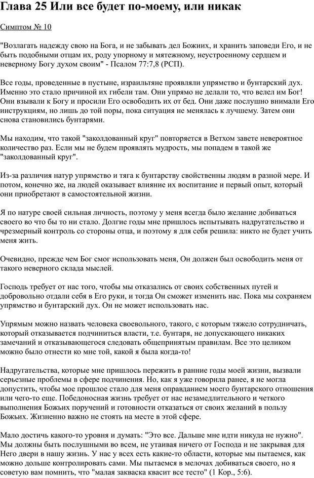 PDF. Разум - поле сражения. Майер Д. Страница 114. Читать онлайн