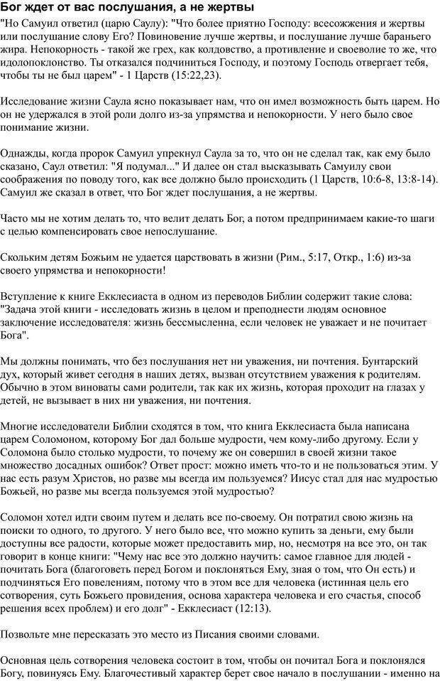 PDF. Разум - поле сражения. Майер Д. Страница 115. Читать онлайн