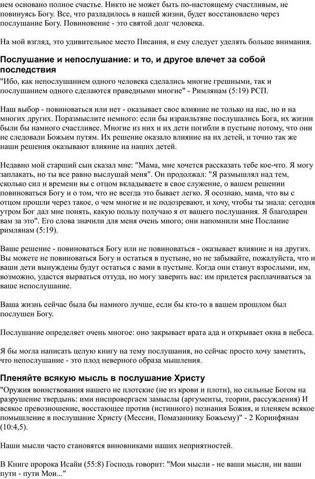 PDF. Разум - поле сражения. Майер Д. Страница 116. Читать онлайн