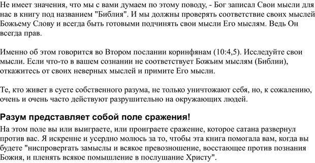 PDF. Разум - поле сражения. Майер Д. Страница 117. Читать онлайн